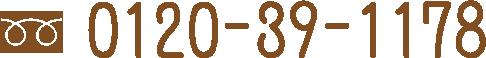 フリーダイヤル 0120-39-1178