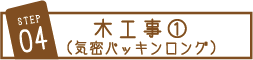 SETP04 木工事①